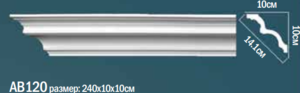 Карниз гладкий АВ120