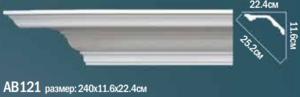 Карниз гладкий АВ121