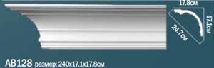 Карниз гладкий АВ128