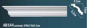 Карниз гладкий АВ144