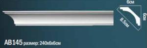 Карниз гладкий АВ145