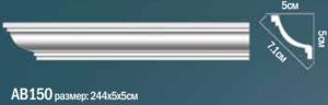 Карниз гладкий АВ150