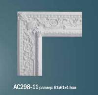 Угловой элемент AC298-11