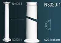 Полуколонна N3020-1
