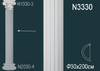 Полуколонна N3330