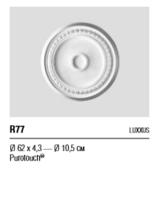 Розетка R77
